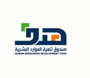 Human Resources Development Fund