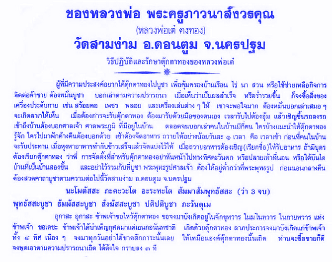 e41_sam_ngam_katha_thai.png