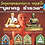 Thumbnail: Phra Khun Paen with Silver Mask @ LP Van Gai