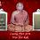 Thumbnail: Phra Pidta Phong Kradook Pee @ LP Jerm