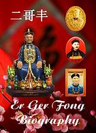 15b Er Ger Fong.png