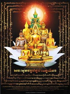 Buddha Amulets.png