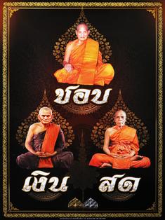 Guru Monk Amulets.png