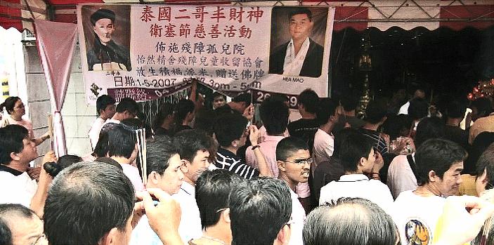Er Ger Fong Banner 2.png