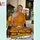 Thumbnail: Phra Lersi @ LP Up