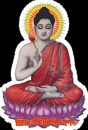 Siddhartha Gautama (The Buddha)