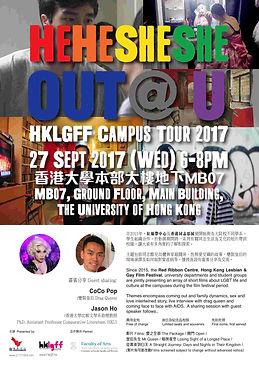 HeHeSheShe Out @ HKU