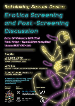 Rethinking Sexual Desire: Erotica Screening and Post-Screening Discussion