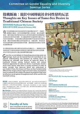Thoughts on Key Issues of Same-Sex Desire in Traditional Chinese Society