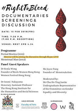 #RightToBleed: Documentaries Screening and Discussion