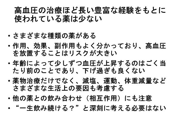 スライド42.JPG