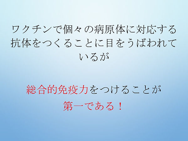 スライド55.JPG