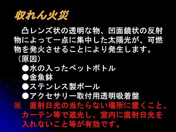 スライド41.JPG