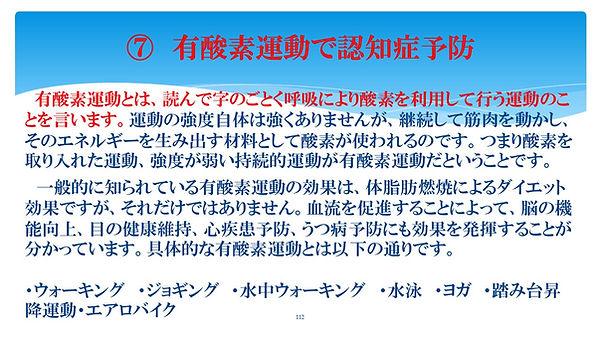 スライド112.JPG