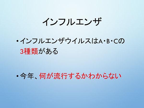 スライド40.JPG