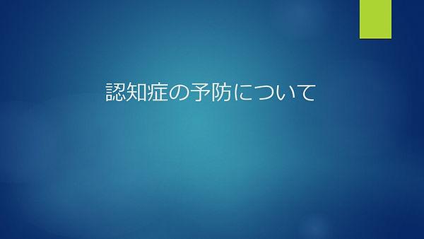スライド30.JPG