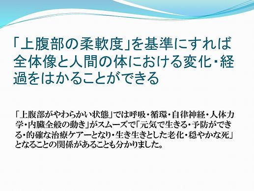 タイトル スライド3.JPG