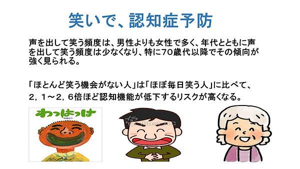 スライド104.JPG