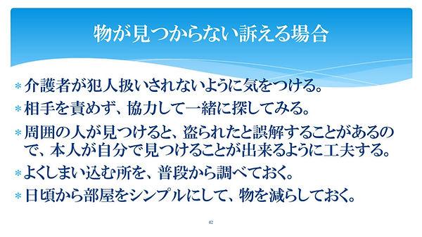 スライド62.JPG