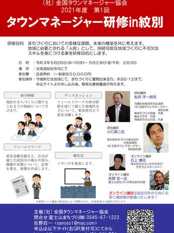 タウンマネージャー研修in紋別を開催します!