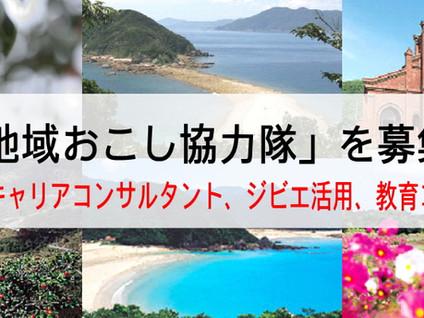 長崎県五島市で地域おこし協力隊募集中