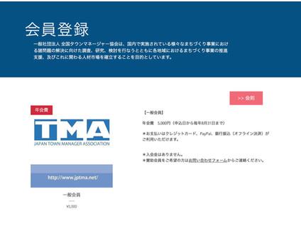 会員登録がWebからできるようになりました