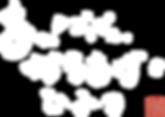 正式ロゴ白.png