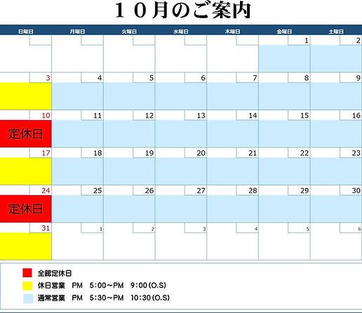 鉄板かや乃 10月のご案内カレンダー