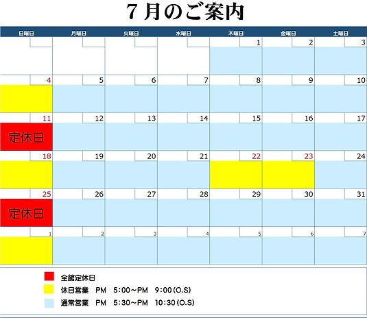 7月営業予定カレンダー