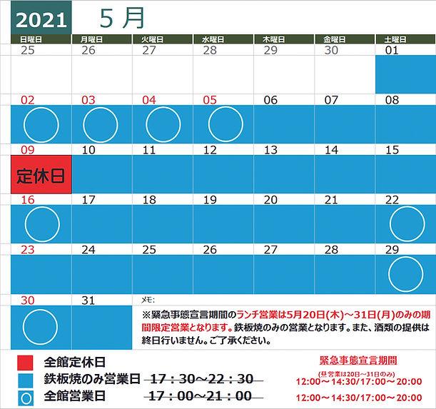 5月20日以降営業予定カレンダーです。