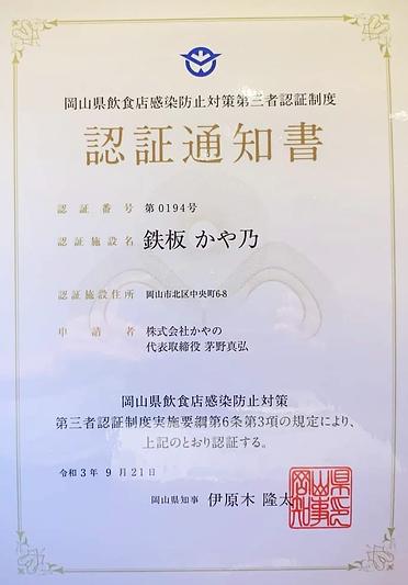 鉄板かや乃では岡山県飲食店感染防止対策第三者認証店として登録いただきました。