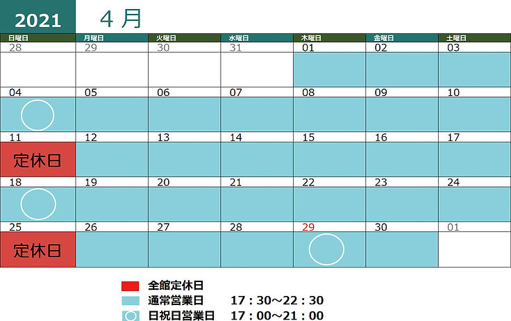 2021年4月の営業カレンダー