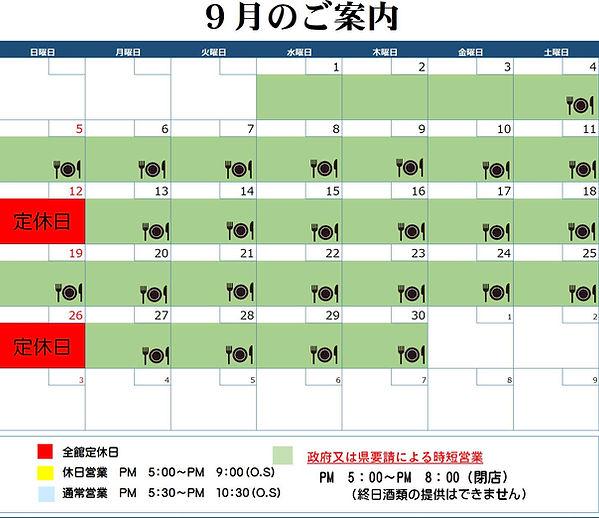 9月のご案内(後半).jpg