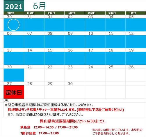 6月カレンダー後半.jpg