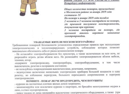 Профилактика пожаров