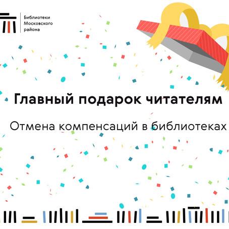 С 2019 года с читателей ЦБС Московского района не взимается компенсация за несвоевременный возврат к