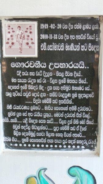 Somawathi St2.jpg