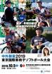 中外製薬2019東京国際車椅子ソフトボール大会