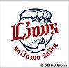 ライオンズ.jpg