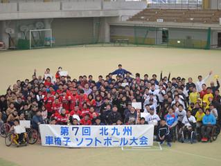 第7回北九州車椅子ソフトボール大会