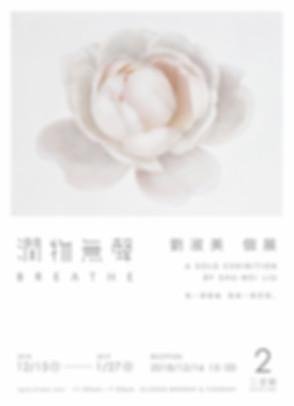 web_潤物無聲_2018_劉淑美_正面.jpg
