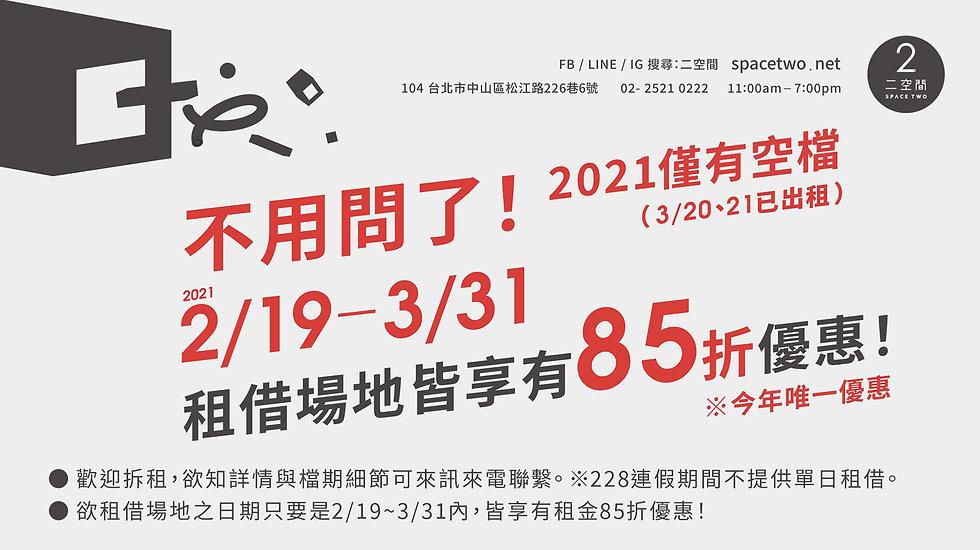 FB&Website_2021_場租_01.jpg