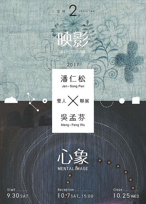 web_映影心象_潘仁松吳孟芬.jpg