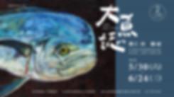 FB&Website_2020_鄧仁川_01.jpg