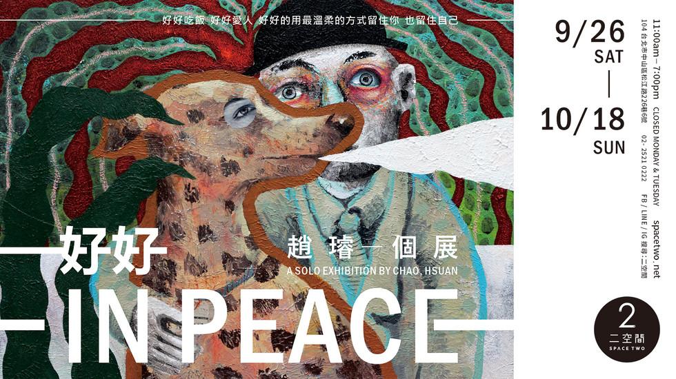 FB&Website_2020_趙璿.jpg