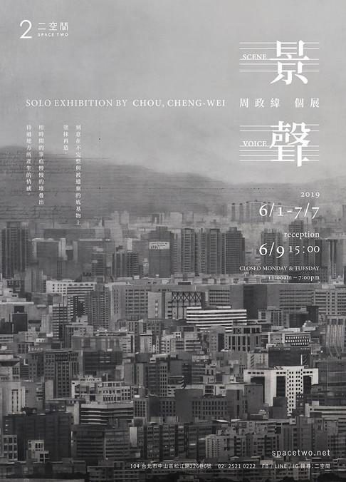 web_2019_周政緯_01.jpg