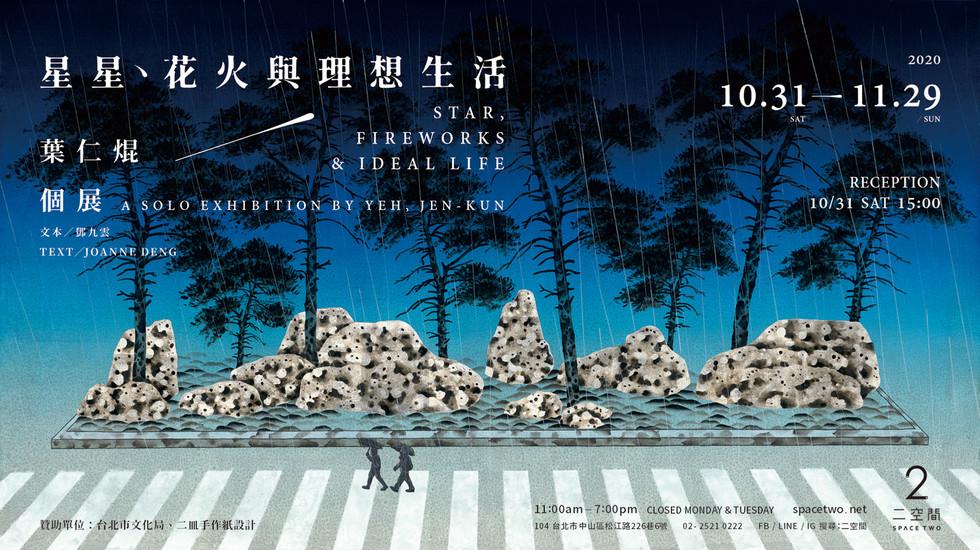 FB&Website_2020_葉仁焜.jpg
