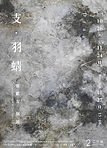 web_陶文岳.jpg