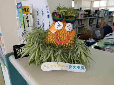 南大東村役場入り口には( *´艸`)