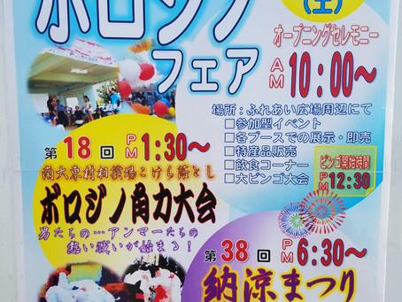 10月20日(土)島で開催の大イベント!
